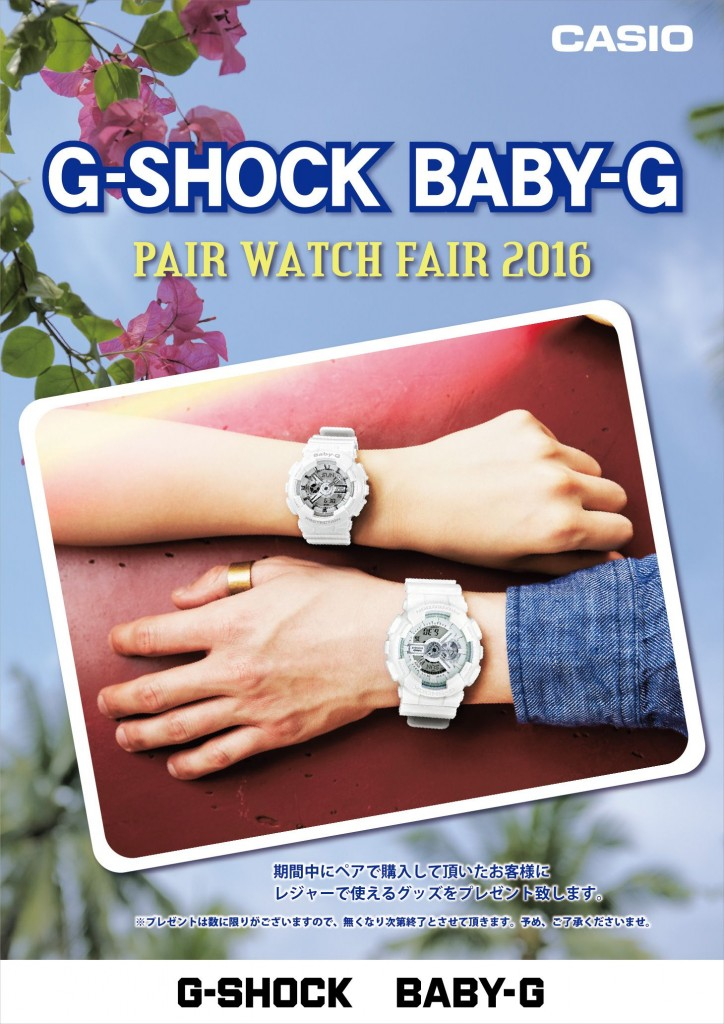 160608-7_A_pair watch fair_B2-01